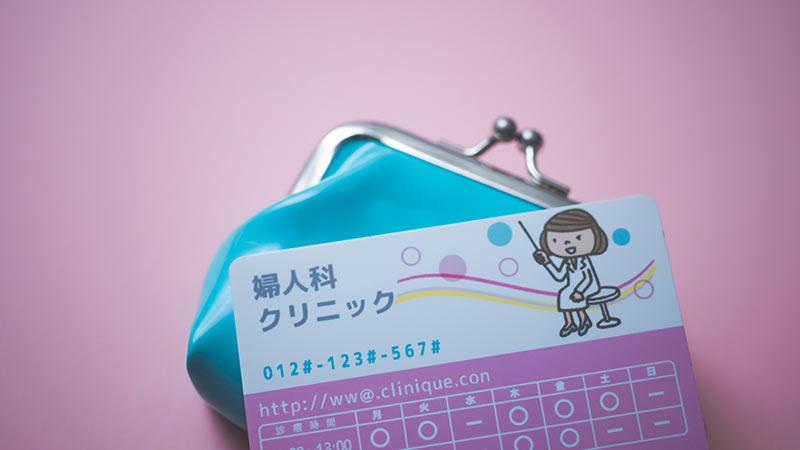 産婦人科のカード